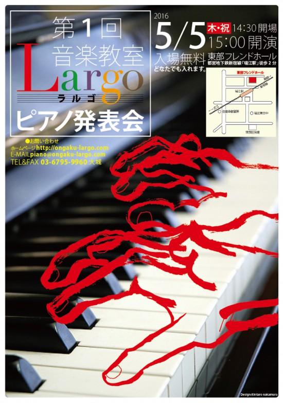 5:5:16ピアノ発表会チラシ